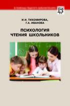 Приложение к журналу школьная библиотека